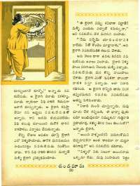 May 1965 Telugu Chandamama magazine page 44