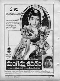 May 1965 Telugu Chandamama magazine page 6
