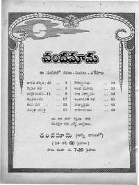 May 1965 Telugu Chandamama magazine page 4