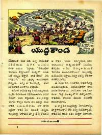 May 1965 Telugu Chandamama magazine page 63