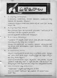 May 1965 Telugu Chandamama magazine page 5