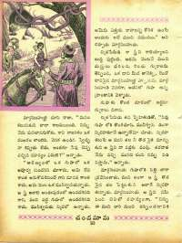 May 1965 Telugu Chandamama magazine page 34