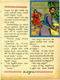 May 1965 Telugu Chandamama magazine page 25