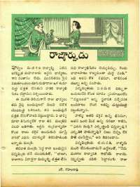 May 1965 Telugu Chandamama magazine page 59