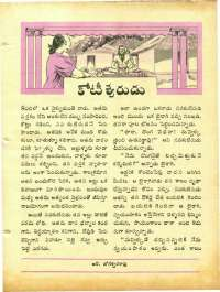 May 1965 Telugu Chandamama magazine page 43
