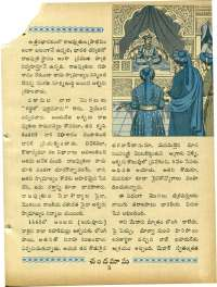 May 1965 Telugu Chandamama magazine page 17