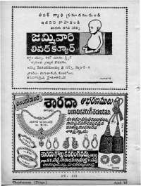 May 1965 Telugu Chandamama magazine page 80