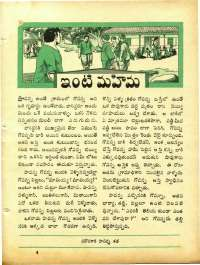 May 1965 Telugu Chandamama magazine page 47