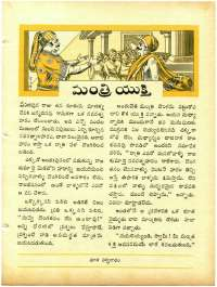 May 1965 Telugu Chandamama magazine page 41
