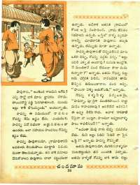 May 1965 Telugu Chandamama magazine page 48