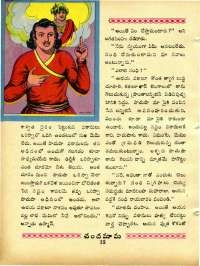 May 1965 Telugu Chandamama magazine page 26