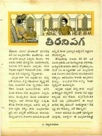May 1965 Telugu Chandamama magazine page 37