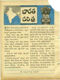 May 1965 Telugu Chandamama magazine page 16