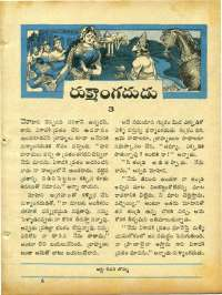 May 1965 Telugu Chandamama magazine page 71