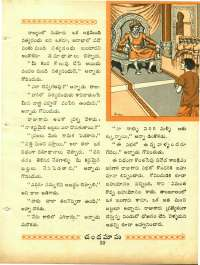 May 1965 Telugu Chandamama magazine page 53
