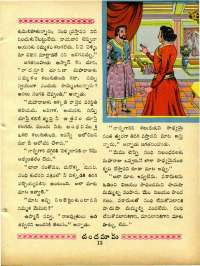 May 1965 Telugu Chandamama magazine page 27
