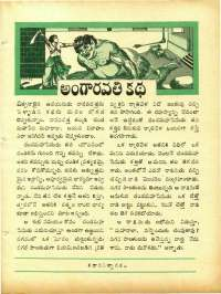 May 1965 Telugu Chandamama magazine page 55