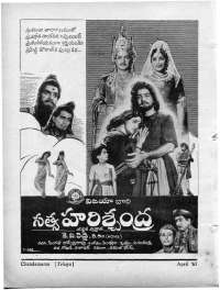 May 1965 Telugu Chandamama magazine page 82