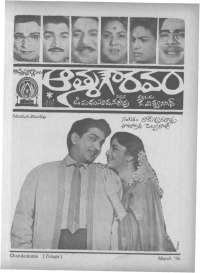 March 1966 Telugu Chandamama magazine page 91
