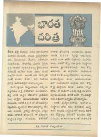 March 1966 Telugu Chandamama magazine page 20