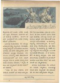 March 1966 Telugu Chandamama magazine page 75