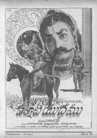 March 1966 Telugu Chandamama magazine page 7
