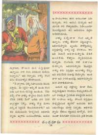March 1966 Telugu Chandamama magazine page 32