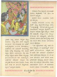 March 1966 Telugu Chandamama magazine page 70
