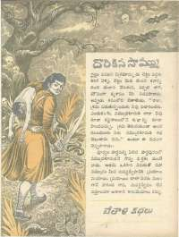 March 1966 Telugu Chandamama magazine page 35