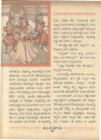 March 1966 Telugu Chandamama magazine page 54