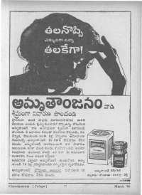 March 1966 Telugu Chandamama magazine page 85