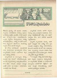 March 1966 Telugu Chandamama magazine page 64