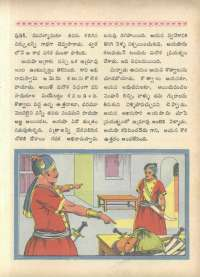 March 1966 Telugu Chandamama magazine page 33