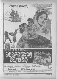 March 1966 Telugu Chandamama magazine page 87