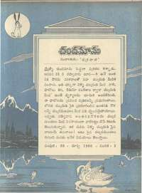 March 1966 Telugu Chandamama magazine page 19