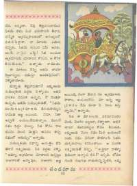 March 1966 Telugu Chandamama magazine page 71