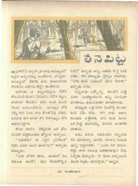 March 1966 Telugu Chandamama magazine page 47