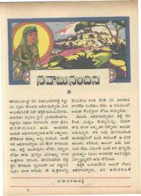 March 1966 Telugu Chandamama magazine page 27