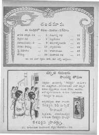 March 1966 Telugu Chandamama magazine page 4