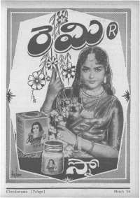 March 1966 Telugu Chandamama magazine page 11