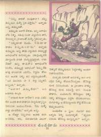 March 1966 Telugu Chandamama magazine page 49