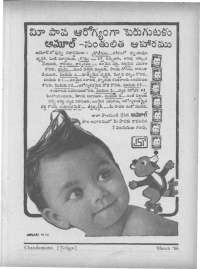 March 1966 Telugu Chandamama magazine page 17
