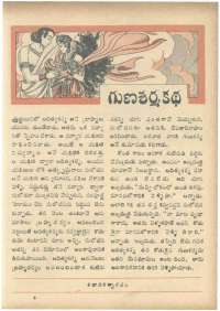 March 1966 Telugu Chandamama magazine page 51