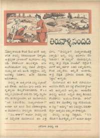 March 1966 Telugu Chandamama magazine page 59