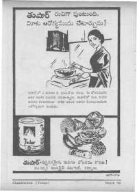 March 1966 Telugu Chandamama magazine page 6
