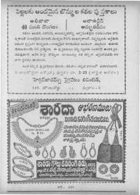 March 1966 Telugu Chandamama magazine page 12