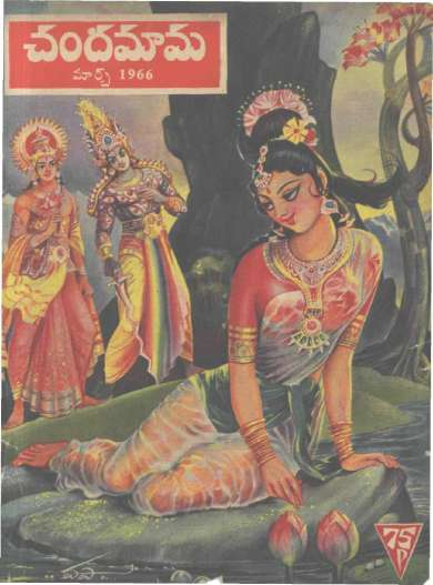 March 1966 Telugu Chandamama magazine cover page
