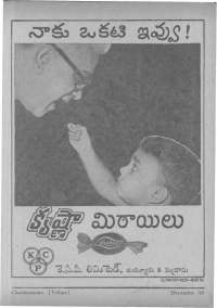 December 1966 Telugu Chandamama magazine page 13