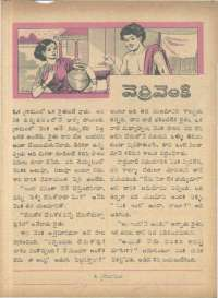 December 1966 Telugu Chandamama magazine page 43