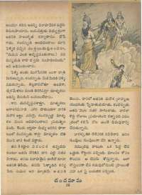 December 1966 Telugu Chandamama magazine page 33